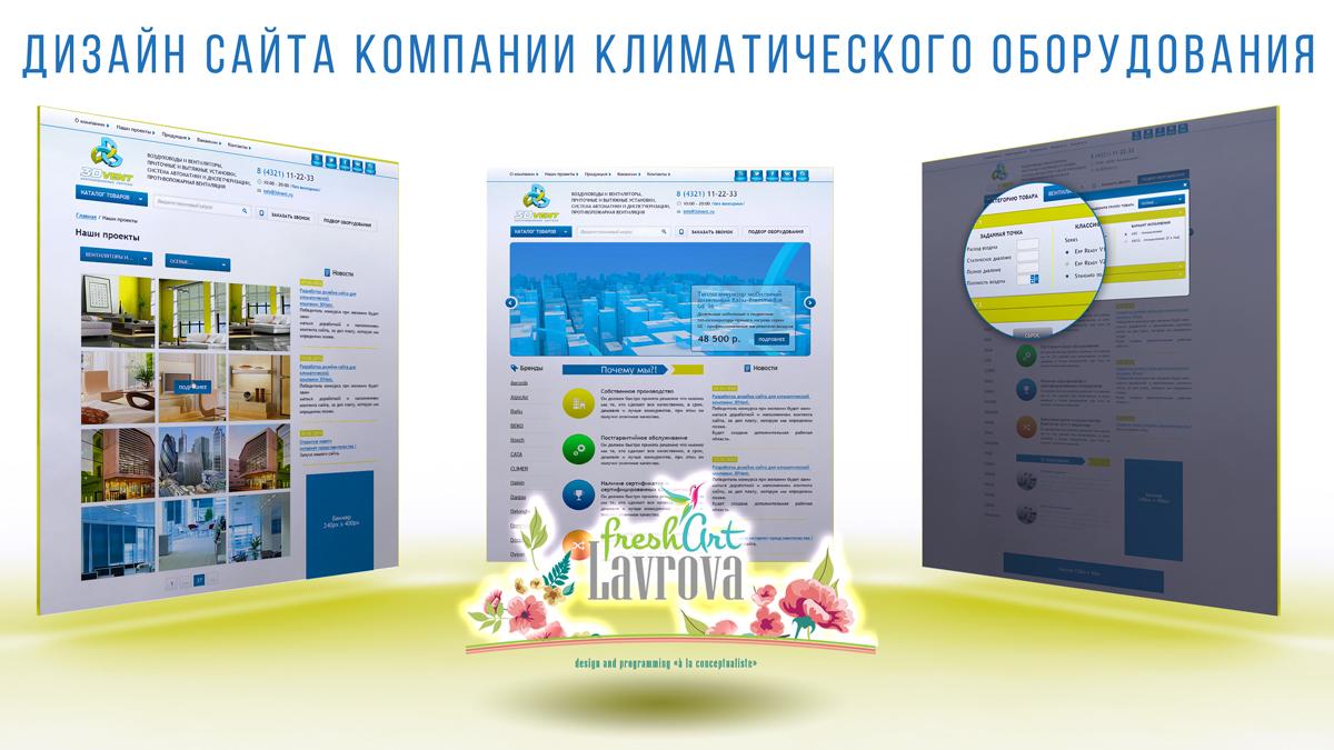Разработка дизайна сайта для климатической компании