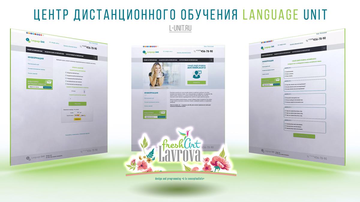 Language Unit, центр дистанционного обучения