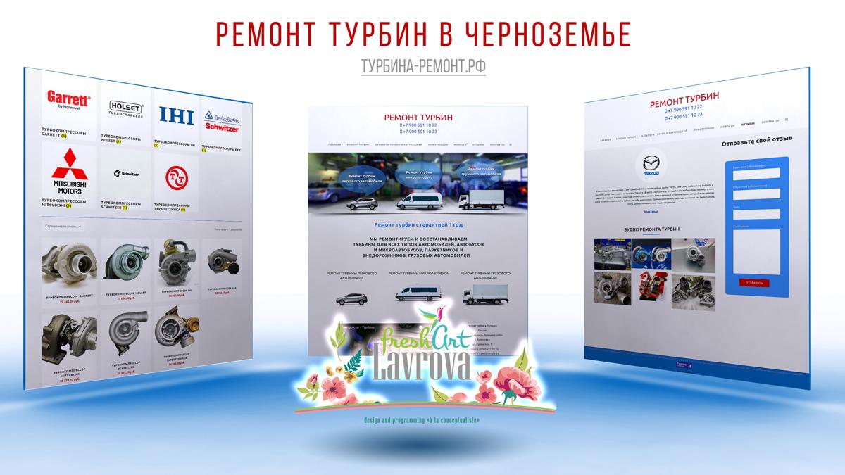 Ремонт турбин в Черноземье