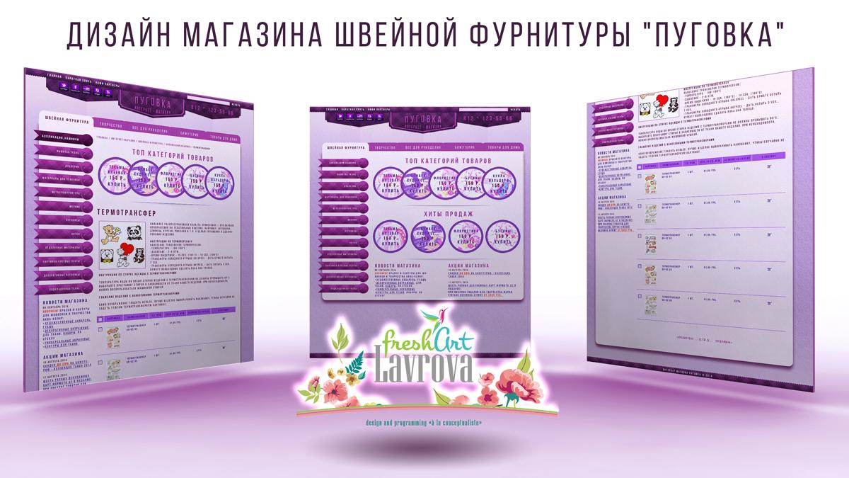 """Интернет-магазин швейной фурнитуры """"Пуговка"""""""
