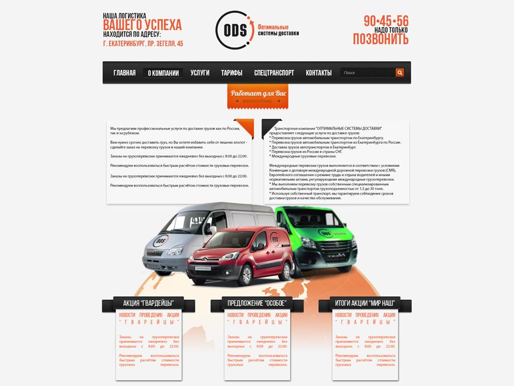Дизайн сайта-визитки для транспортной компании фото f_42353cf0f8087499.jpg