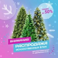 Баннер распродажа елок