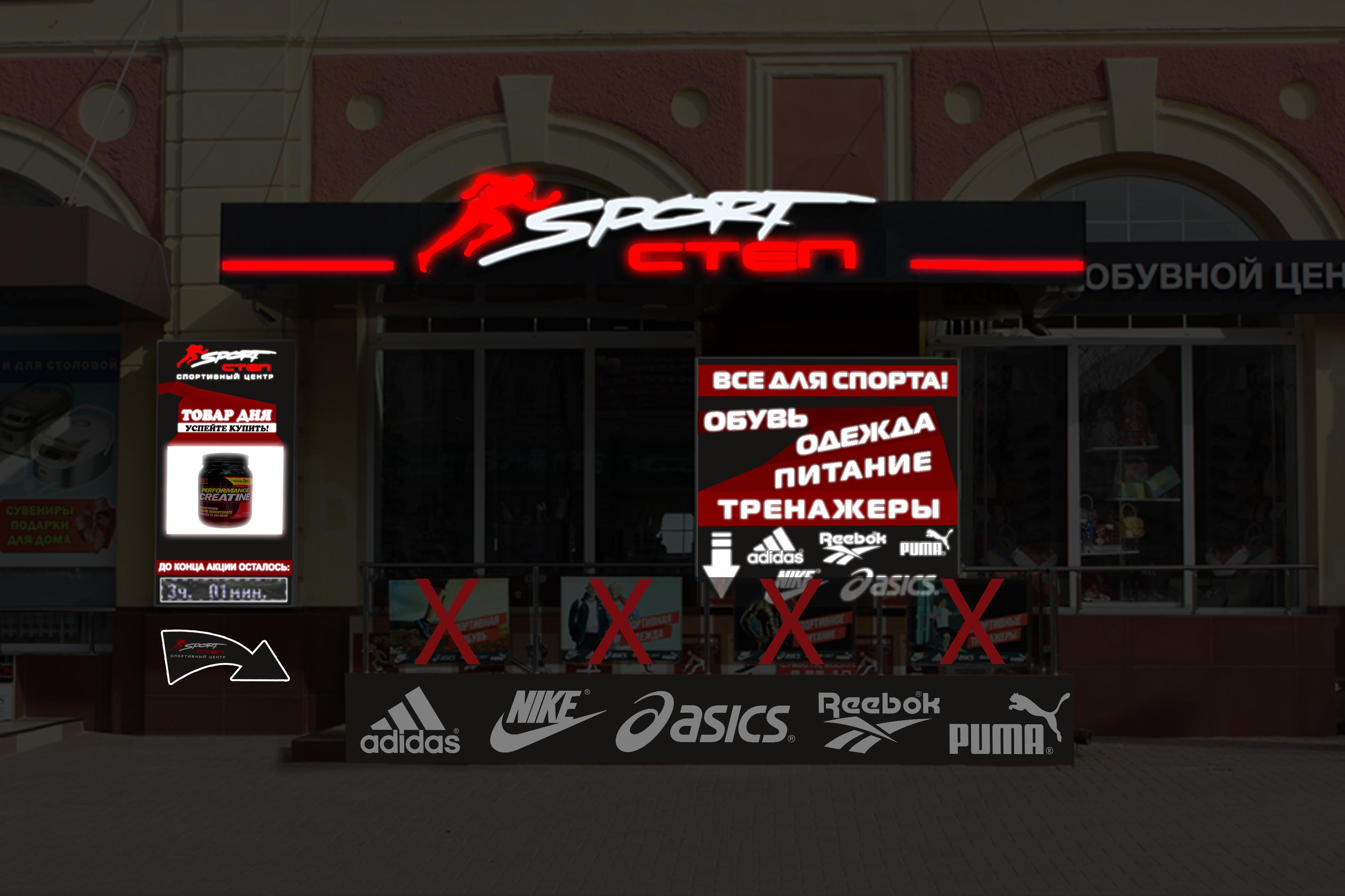 """Оформление фасада магазина спорт-товаров """"Спорт-Степ"""" фото f_07059051eb405d96.jpg"""