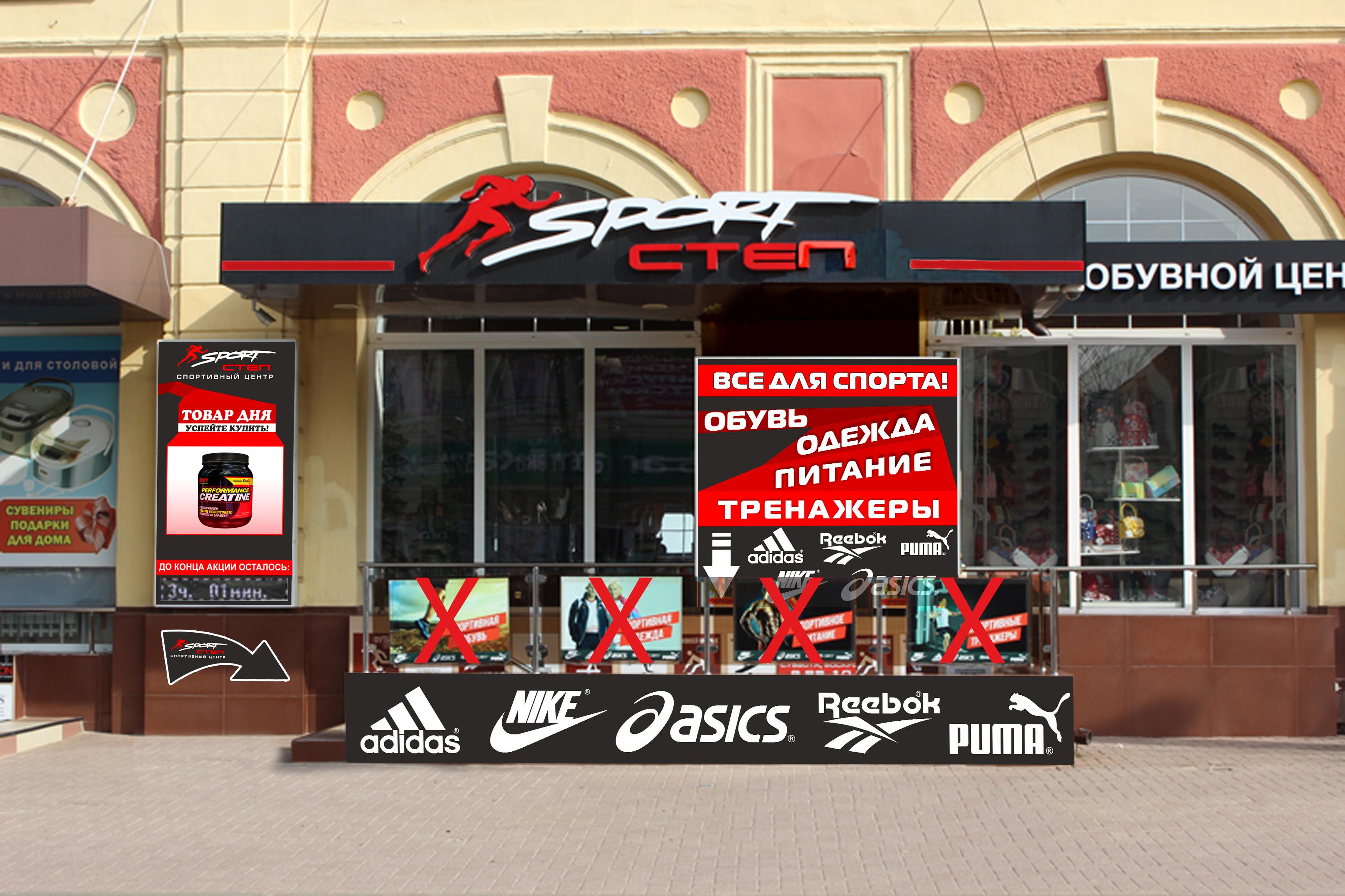"""Оформление фасада магазина спорт-товаров """"Спорт-Степ"""" фото f_51159051eb2b5d62.jpg"""