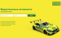 Программа планирования маркетинговой активности компании MANN+HUMMEL в России