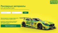 Программа заказа рекламных/торговых материалов по бонусной программе компании MANN+HUMMEL в России