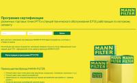 Программа сертификации компании МАНН+ХУММЕЛЬ в России