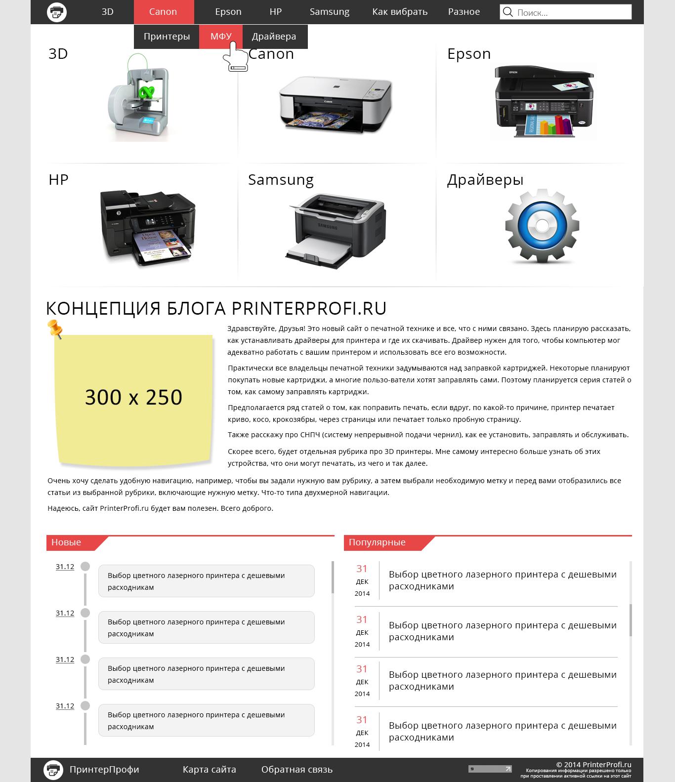 printerprofi
