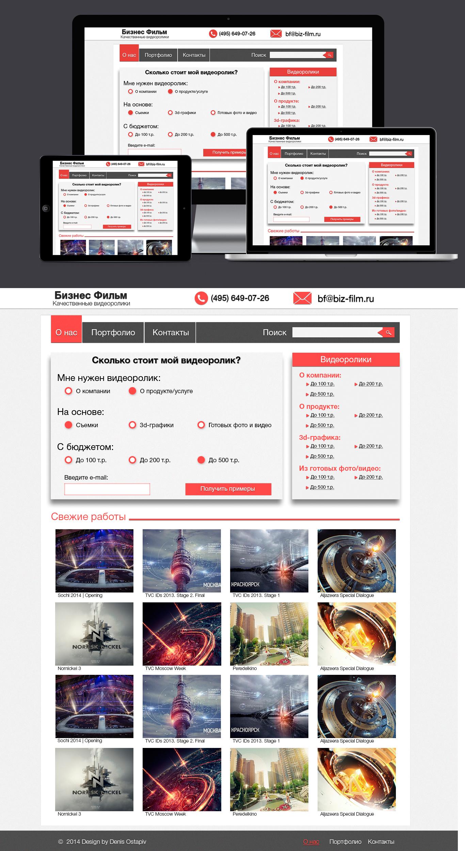 Дизайн сайта продакшн-студии