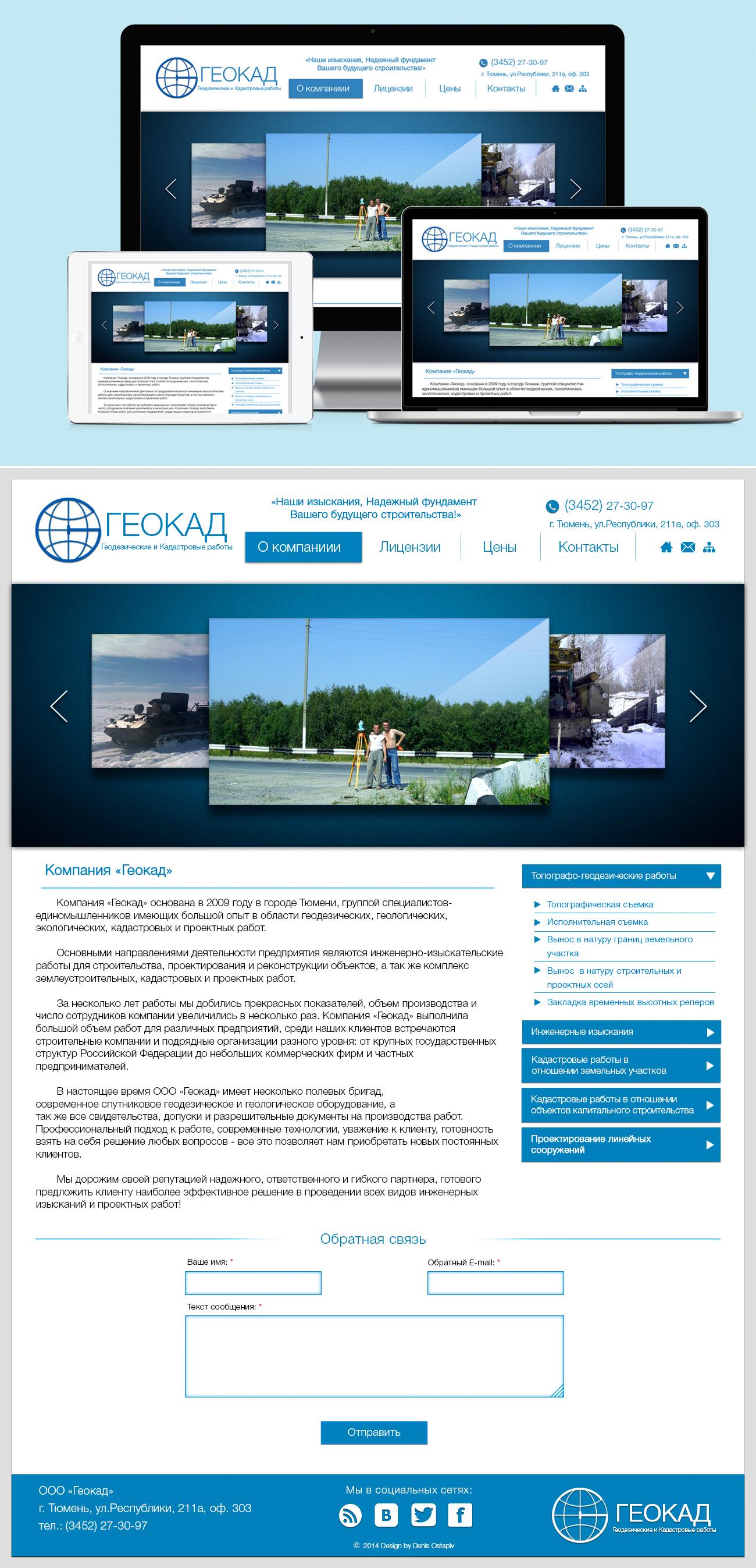 Дизайн для компании Геокад