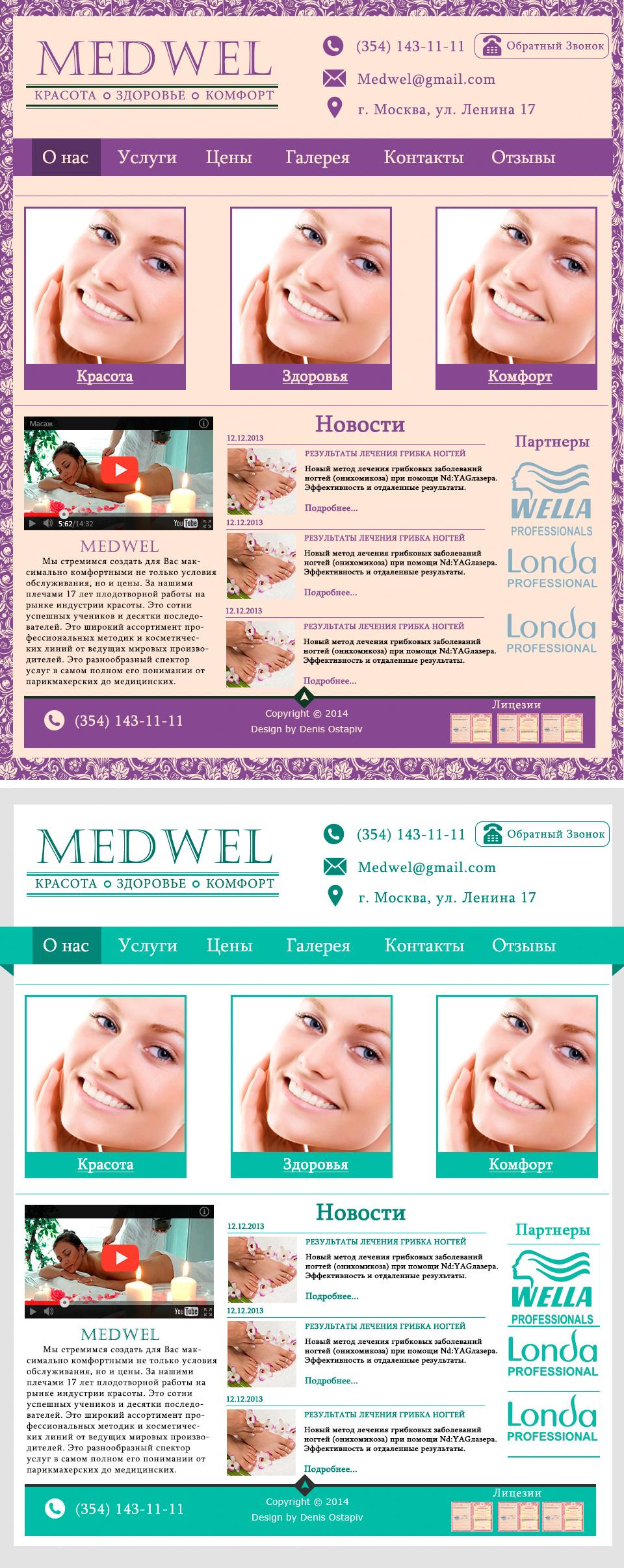 Дизайн сайта косметологической клиники Копия