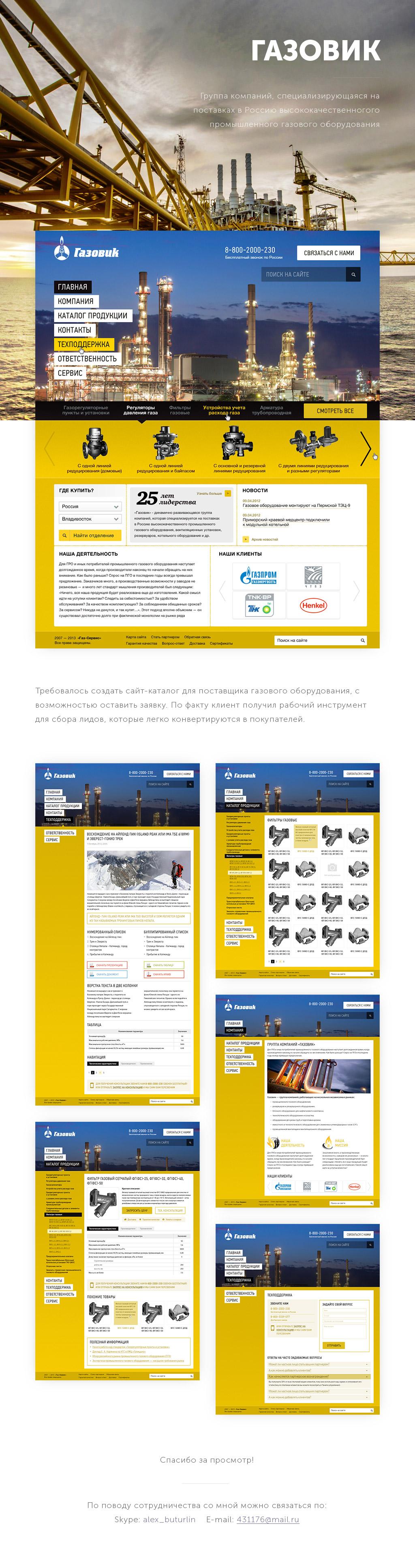 Сайт-каталог для Газовика