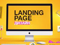 Продающий landing page (дизайн)! Лучшее предложение на free-lance