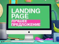 Продающий landing page «под ключ»! Лучшее предложение на free-lance