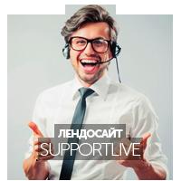 Контакт-центр Support-live