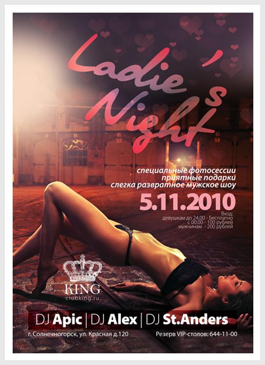 "Клубная афиша ""Ladies night"""
