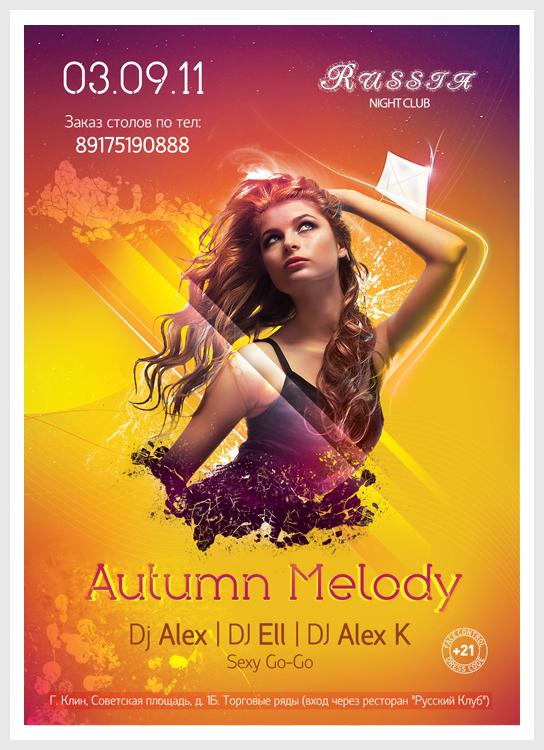 "Клубная афиша ""Autumn Melody"""