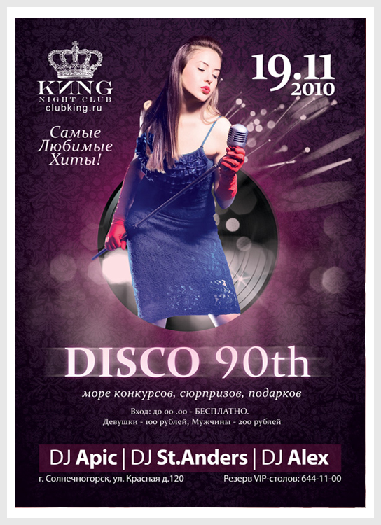 "Клубная афиша ""Disco 90x"""