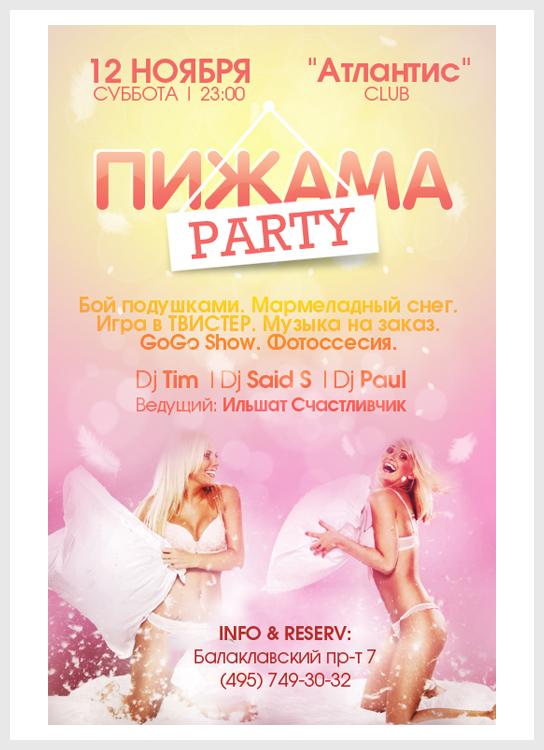 """Клубная афиша """"Пижама Party"""""""