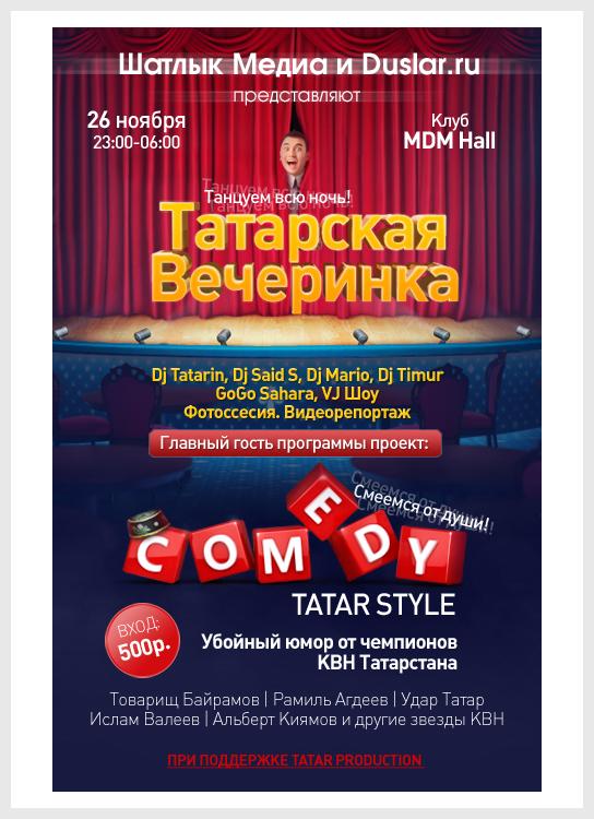 """Клубная афиша """"Татарская вечеринка"""""""