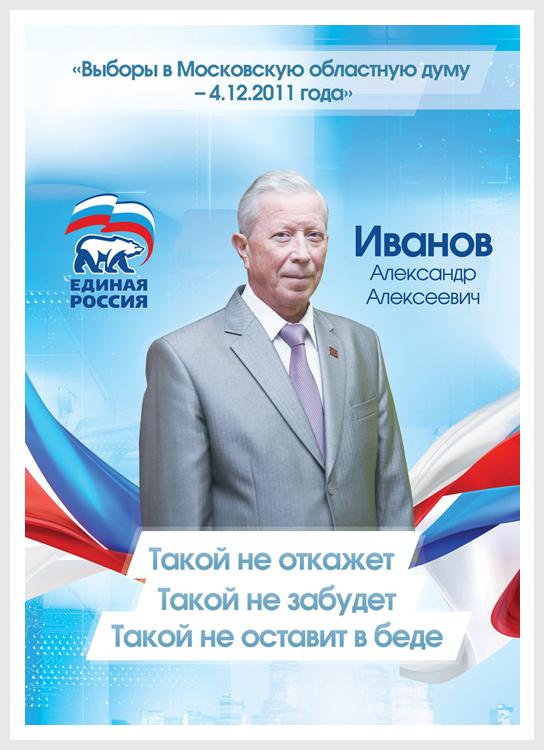 Политик Иванов