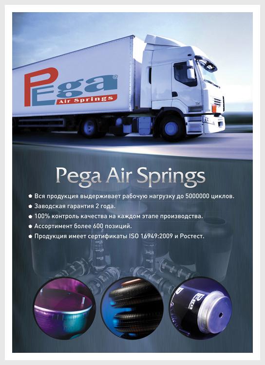 Плакат для Pega v.2