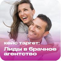 Привлечение девушек в брачное агентство