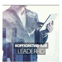 Корпоративный сайт Leader-ID