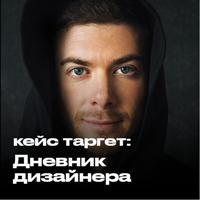 Продажа мастер-класса Михаила Шапошникова (Дневник дизайнера)
