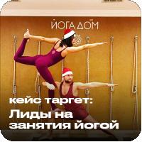 "Студия Йоги ""YogaDome"""