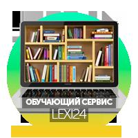 Справочный ресурс Lexi24
