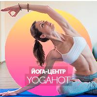 Йога-центр YogaHot