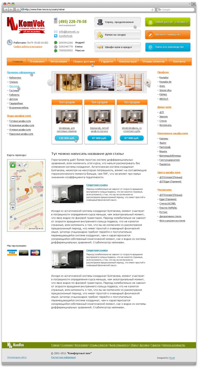 """Дизайн сайта для производителя шкафов купе """"Комфортный век"""""""