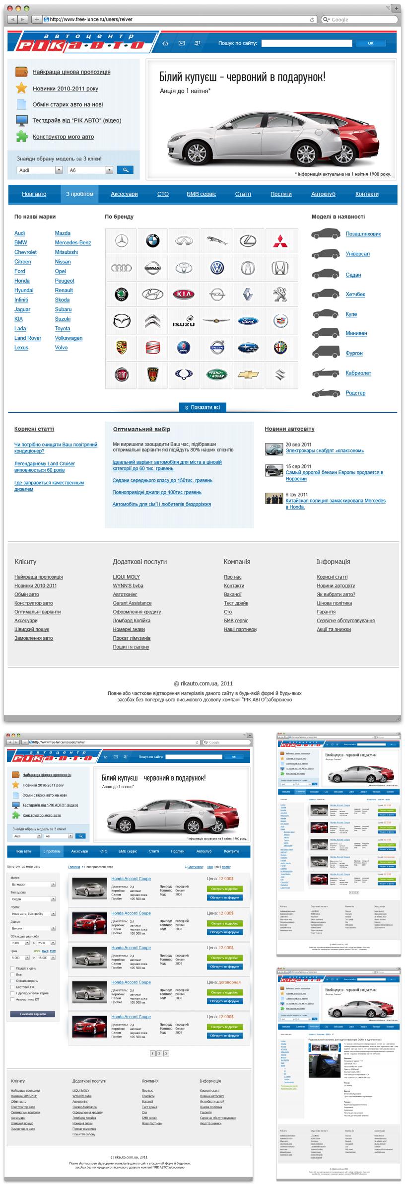 """Дизайн сайта для автосалона """"Рик Авто"""""""