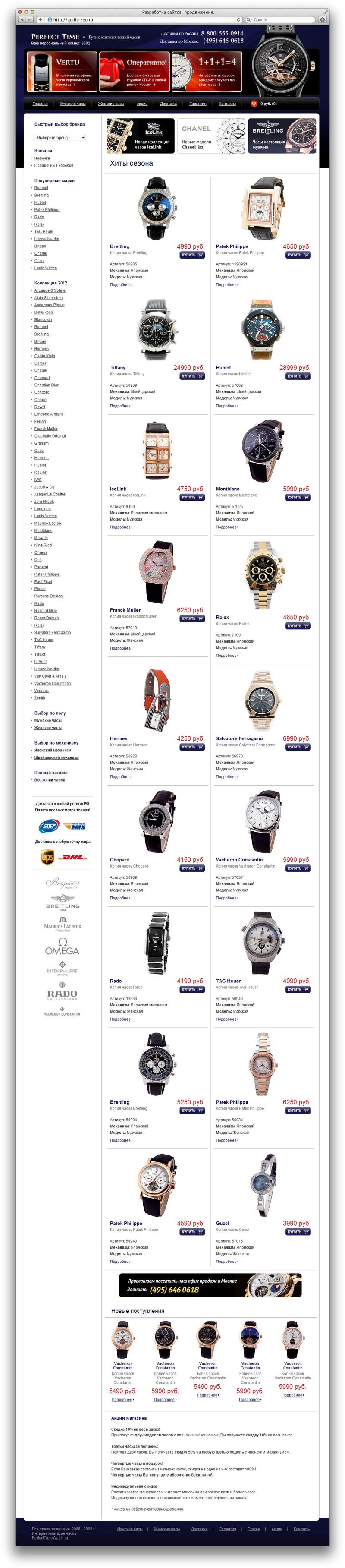 Интернет-магазин копий швейцарских часов