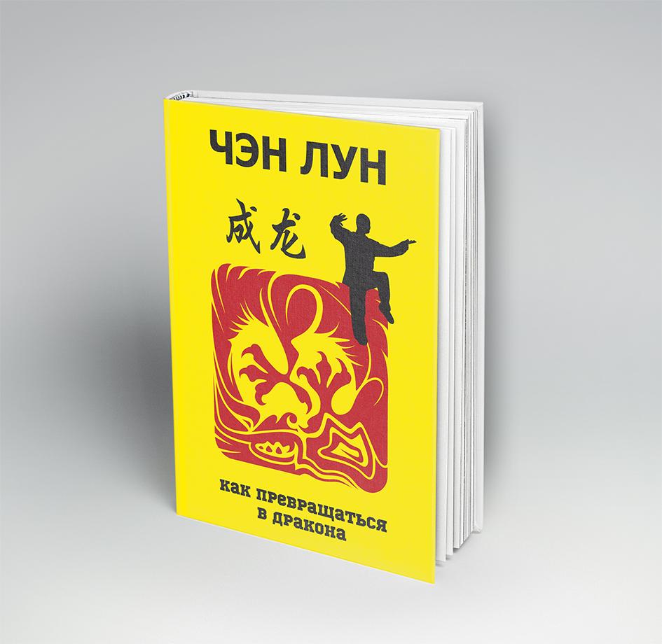 Обложка для книги фото f_0885f48b506bda5e.png