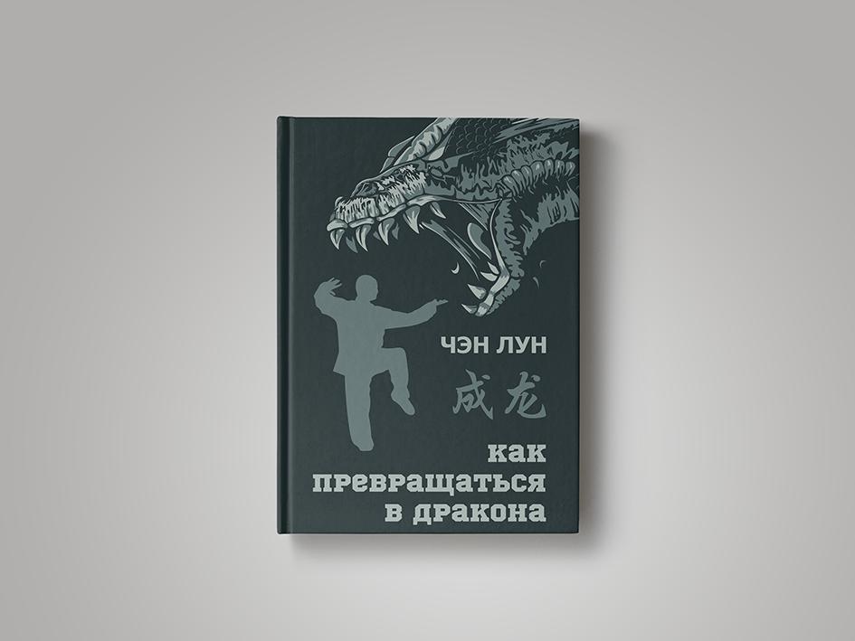Обложка для книги фото f_2465f48b85c48787.png