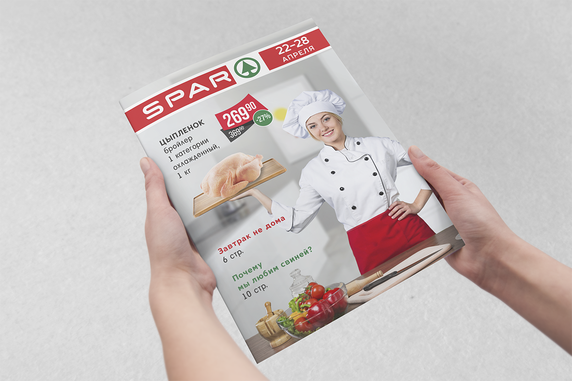 Дизайн листовки для магазина SPAR фото f_4055cb71a584224e.png