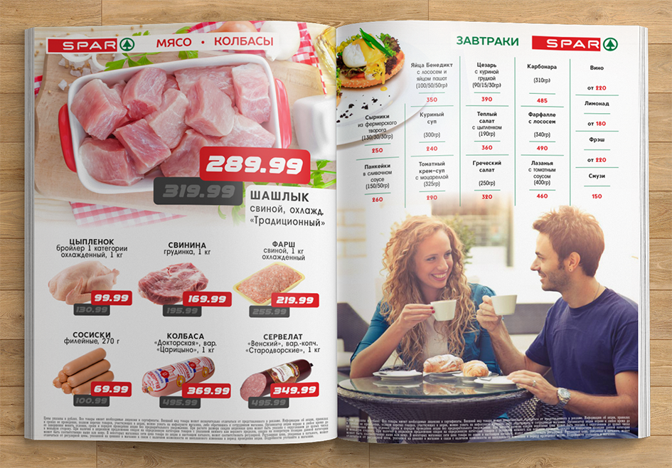 Дизайн листовки для магазина SPAR фото f_5305cb6e9312c9e5.png