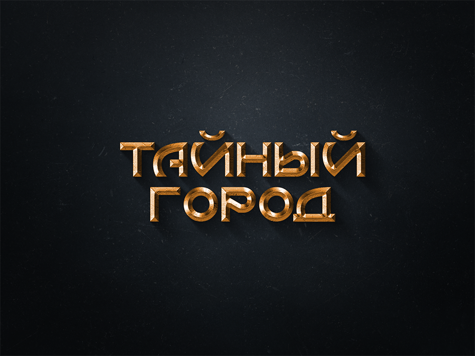 Разработка логотипа и шрифтов для Квеста  фото f_7565b435bb419dd1.png