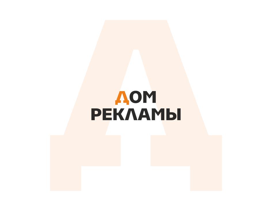 Дизайн логотипа рекламно-производственной компании фото f_9945eddec2491c9e.png
