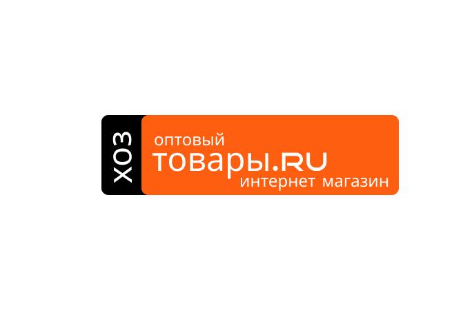Разработка логотипа для оптового интернет-магазина «Хозтовары.ру» фото f_443606d85198fb31.png