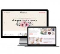Разработка сайта для флористов