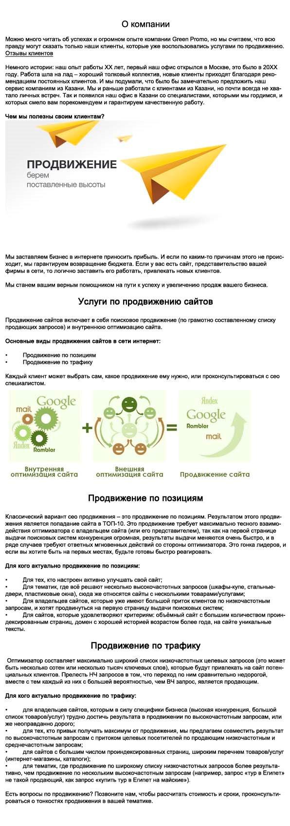 Тексты о компании и услугах веб-студии