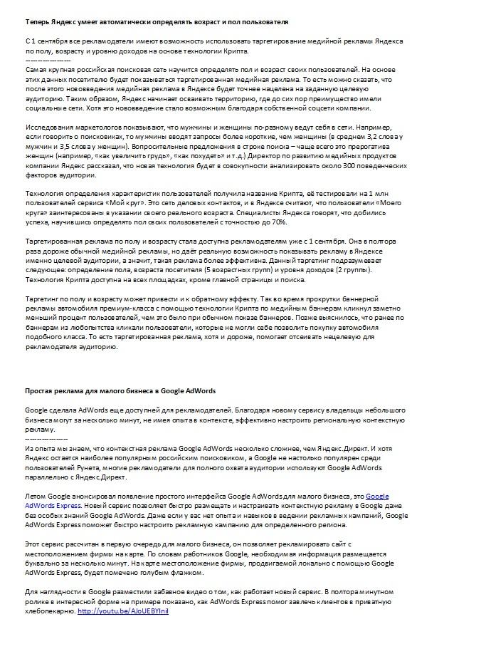 Ведение корпоративного блога, реклама в интернете, посты 3-4