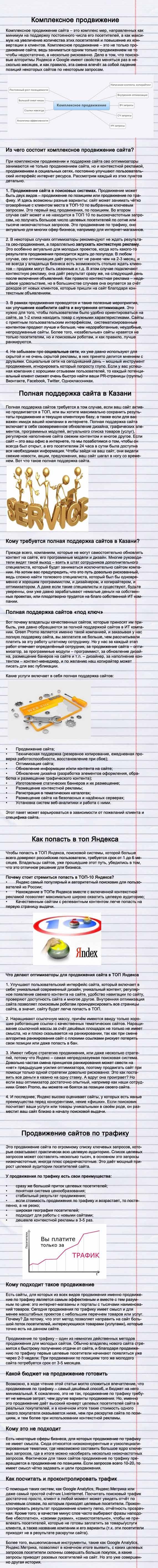 Тексты для сайта веб-студии