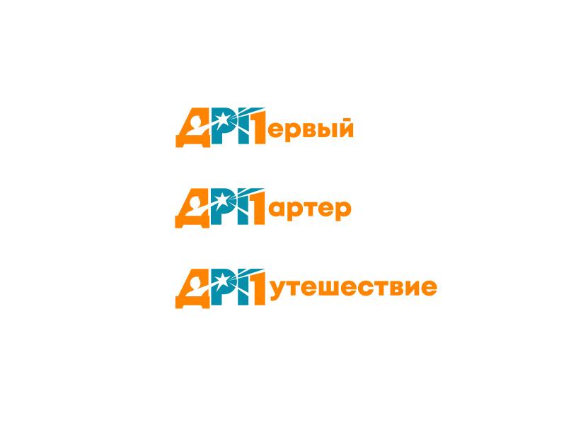 Логотип/шрифт для Детского оздоровительного лагеря фото f_0125decf9a47a154.jpg