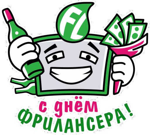 Стикерпаки на день фриланса для FL.ru фото f_3955cd9662f7011f.png