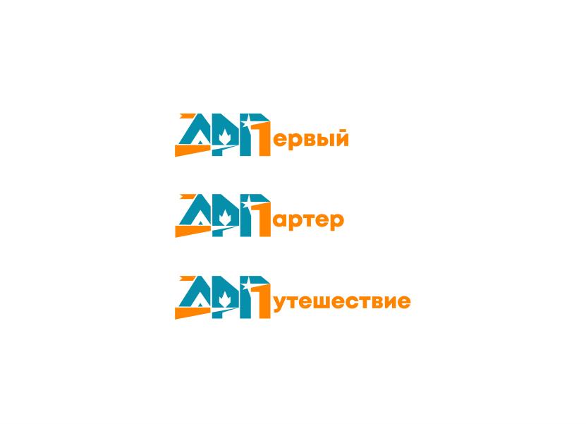 Логотип/шрифт для Детского оздоровительного лагеря фото f_7125de99a62941d4.jpg