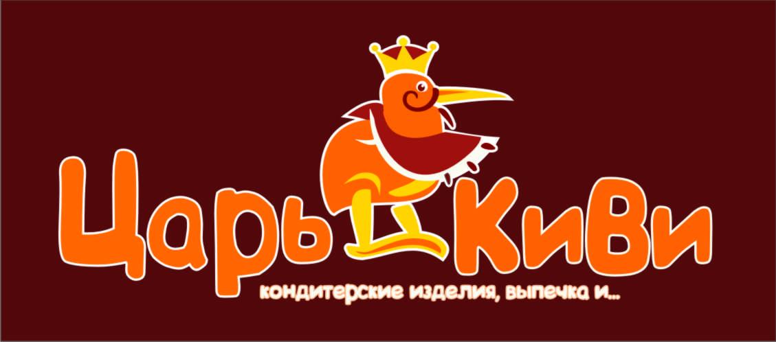 """Доработать дизайн логотипа кафе-кондитерской """"Царь-Киви"""" фото f_1455a09eb026c2dc.jpg"""